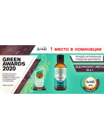 Победа в конкурсе Wegreen Awards 2020!