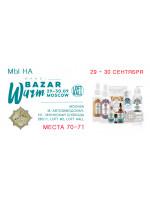 Участвуем в выставке WANDIWARMBAZAR 29-30 сентября в г. Москва!