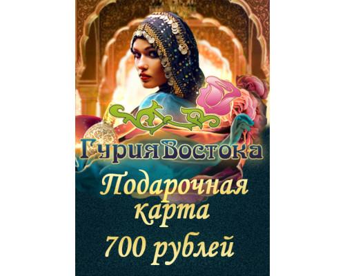 Подарочная карта на 700 рублей