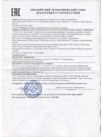 Сертификаты на Кремы для лица
