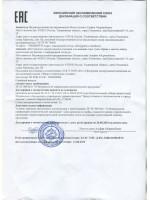 Сертификат на Тушь для ресниц с маслом усьмы